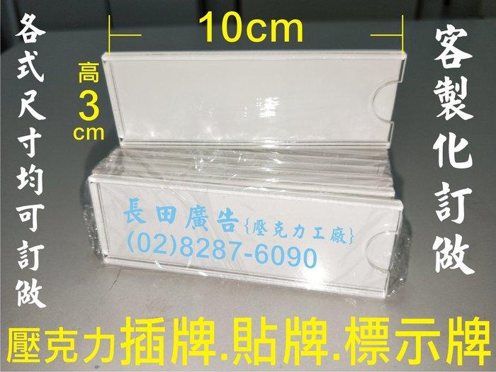 長田廣告(壓克力標示牌) 壓克力牌 名牌 貼牌 U型牌 10CM*3CM 標示牌 標價牌 抽紙牌 貨架牌 告示牌