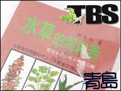 。。。青島水族。。AB003台灣TBS翠湖---水草問與答(要把水草種好必研讀的書籍)==第三輯