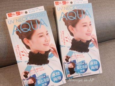 【月牙日系】現貨!!日本 AQUA 抗紫外線 護頸套 防曬口罩 面罩 抗UV 水陸兩用 氣化冷卻