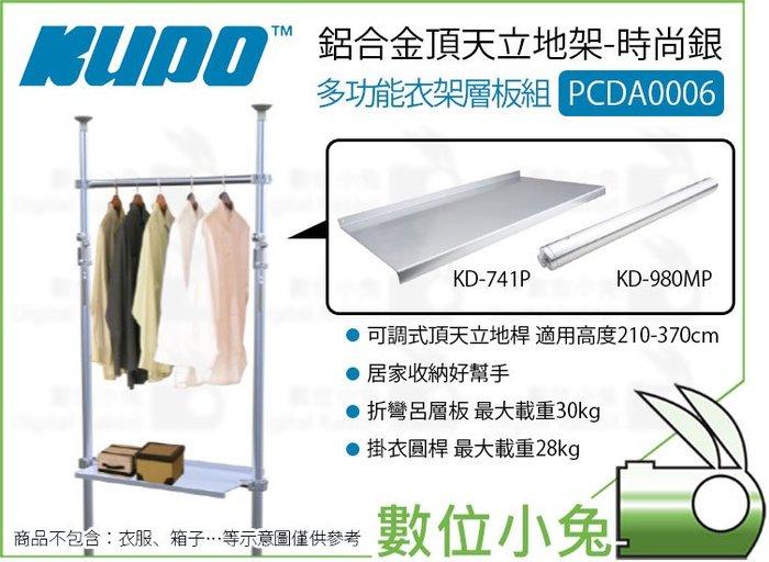 數位小兔【Kupo PCDA0006 時尚銀 鋁合金頂天立地架 多功能衣架層板組】天地桿 衣架 吊衣桿 掛衣架