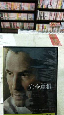 正版DVD-電影【完全真相】-基努李維 芮妮齊薇格 古古瑪芭塔勞 吉姆貝魯西 二手光碟  席滿客二手書