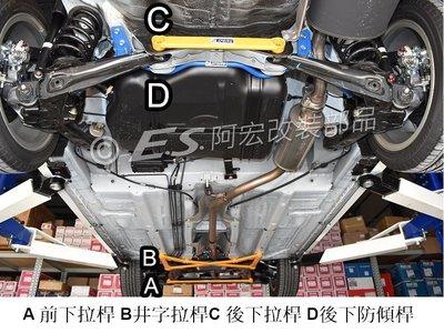 阿宏改裝部品 E.SPRING HONDA CIVIC 9代 下拉桿 3件組 井字拉 + 前下拉桿 +後下拉桿