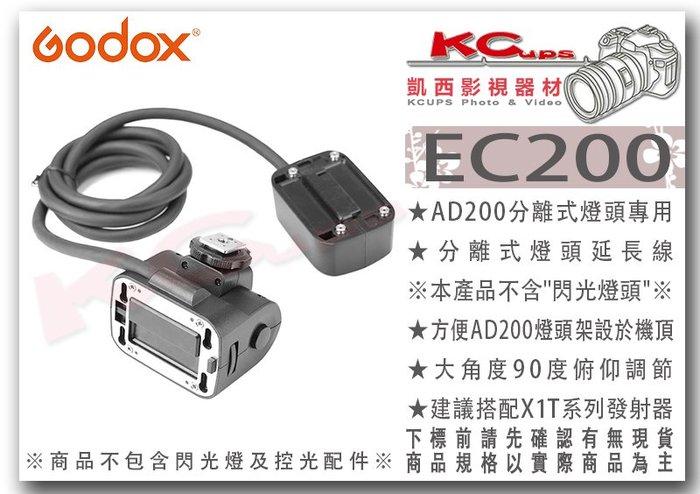 凱西影視器材【 Godox 神牛 EC200 分離式 燈頭 延長線 AD200 專用 公司貨 】 離機 電池包 延長燈頭