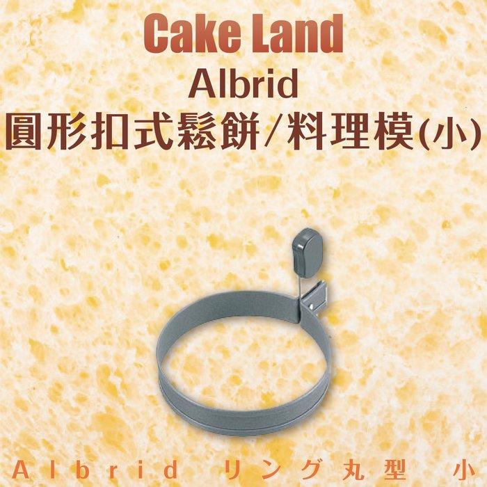 日本製【Cake Land】Albrid圓形扣式鬆餅/料理模(小)