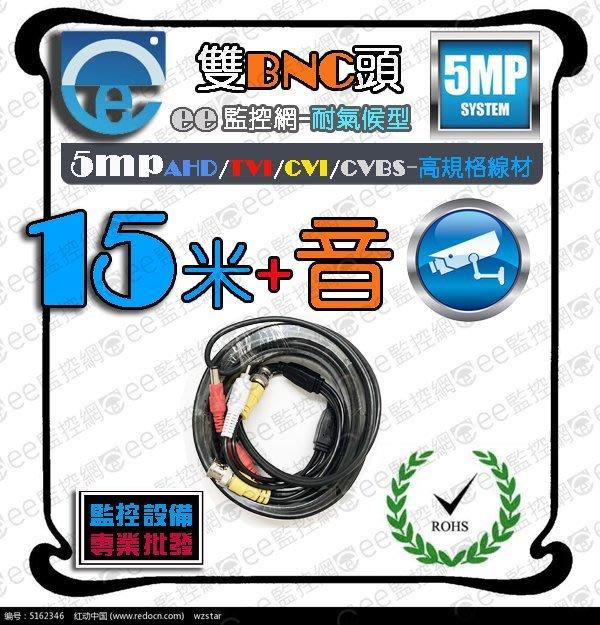 15米 懶人線 3合1 訊號+電源+音源 5MP高畫質 耐候型傳輸線 高清輸入AHD TVI CVI 類比【ee監控網】