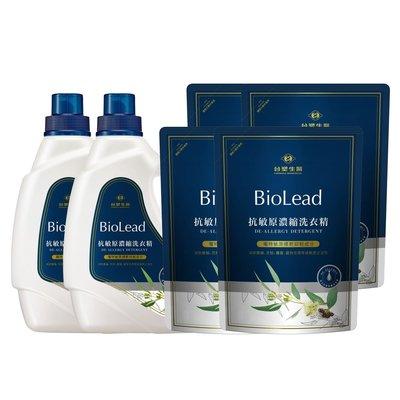 買就送《台塑生醫》BioLead抗敏原濃縮洗衣精(2瓶+4包)+送黑面膜*2片(隨機)