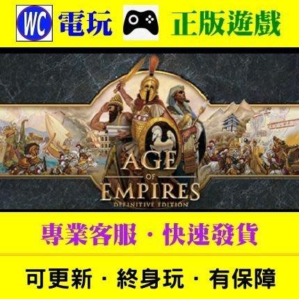 【WC】PC 世紀帝國 1+2 決定版 繁中 AGE OF EMPIRES DEFINITIVE STEAM方案版