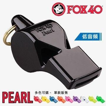 【FOX 40】9703 低音哨 PEARL 低音頻 附分離式繫繩救生哨求生哨子登山警衛爆音哨