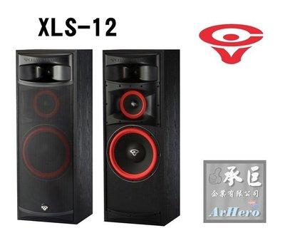 美國大地震CERWIN-VEGA 【XLS-12】12吋低音喇叭/對-桃園承巨音響