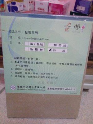 吉昇-輕鋼架-石膏壓花-qb754394yk-台中