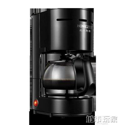 【興達生活】HOMEZEST CM`306咖啡機家用全自動美式滴漏式咖啡壺辦公室泡茶機`31721