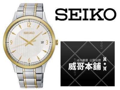 【威哥本舖】日本SEIKO全新原廠貨【附原廠盒】 SGEH82P1 SEIKO中金時尚簡約設計石英腕錶