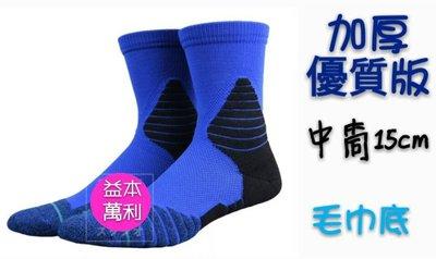 【益本萬利】S 3 NIKE同版型 厚底 毛巾 ELITE  襪 籃球襪 運動襪 【高端加厚板】15cm  藍黑