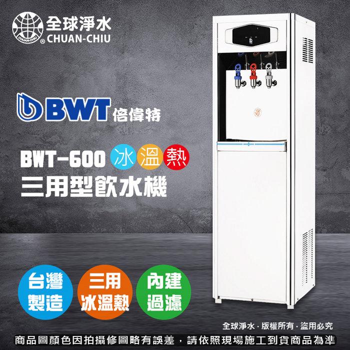 【全球淨水】倍偉特BWT-600 (落地型)(三溫) 冰溫熱三用型飲水機 (不含過濾器) 到府可享免安裝費 免運費