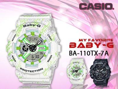 CASIO 時計屋_BA-110TX-7A_時尚雙顯BABY-G女錶_橡膠錶帶_全新品_保固一年開發票 彰化縣