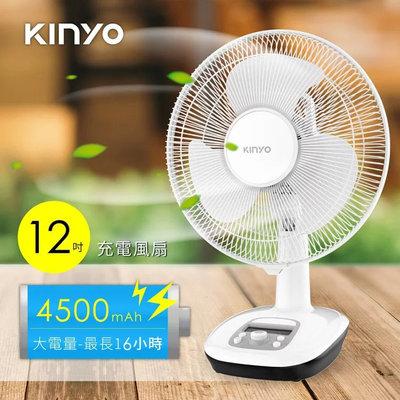 KINYO耐嘉 CF-1205 12吋充電風扇 續航力16小時 照明燈 電風扇 攜帶式 行動風扇 隨身風扇 立扇 涼風扇