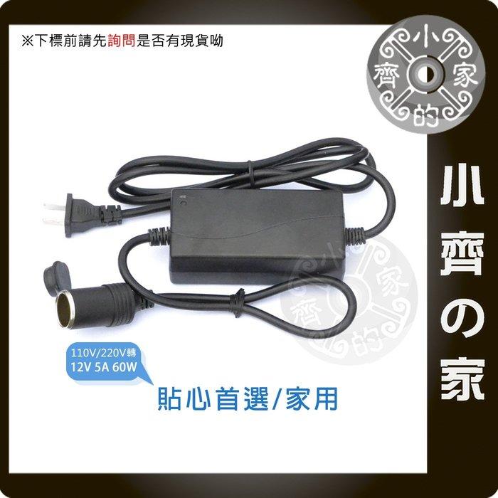 家用點煙器插座 110V轉12V 5A電源轉換器 車載電源插座 點菸器 點煙孔 車電 供電 小齊的家