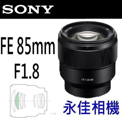 永佳相機_SONY FE 85mm F1.8 SEL85F18 公司貨 -1