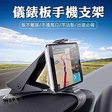 手機架 儀表板 車載手機架 6.5吋內通用 手機架 導航支架 HUD 車用架(80-2969)