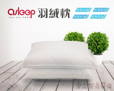 臺南新營星級飯店專用枕 雅媞寢具 100%天然羽絨枕 買一送一48*75cm(±3)