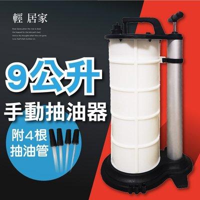 9L手動抽油器(送4根吸油管) 台灣出貨 開立發票 汽車手動抽油機 機車手動抽油機 車用吸油器 抽油泵-輕居家8454