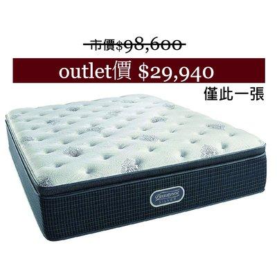 【席夢思OUTLET】Simmons Silver Plush Pillow Top(席夢思經典款)