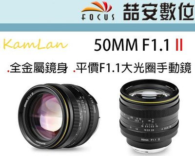 《喆安數位》Kamlan 50MM F1.1 II 二代 手動F1.1超大光圈定焦鏡 全金屬鏡身 平價大光圈 #1