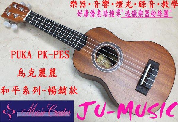 造韻樂器音響- JU-MUSIC - PUKA Ukulele 波卡 和平系列 21吋 烏克麗麗 最新設計款  PK-PES