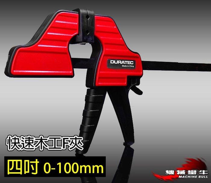≡MACHINE BULL≡ 4吋 0-100mm 快速F夾 正反可調 肌肉感 耐用 F夾 木工夾 大力夾 木板夾 快速