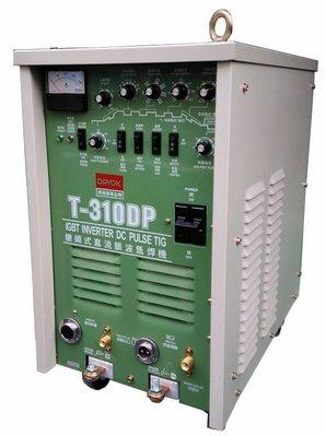 【台灣製造】OK牌變頻式直流脈波氬焊機300A T-310DP