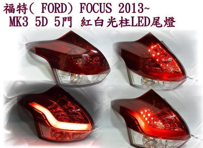 花蓮【阿勇的店】FORD FOCUS 13 14 5D 5門 紅白晶鑽光導版 LED尾燈 mk3 尾燈 FOCUS尾燈