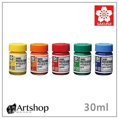 【Artshop美術用品】日本 SAKURA 櫻花 廣告顏料 30ml (22色可選)
