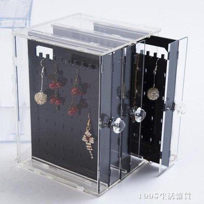 首飾架 耳環盒子耳釘透明壓克力首飾收納盒塑料整理收納盒飾品展示架  西城集市
