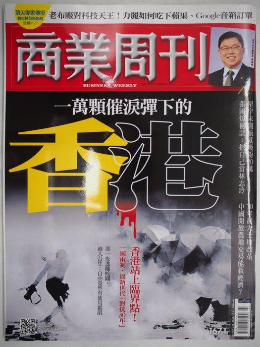 【月界】商業週刊-1671期(絕版)_一萬顆催淚彈下的香港、老布廠對科技天王等_自有書_原價99 〖雜誌期刊〗CEO