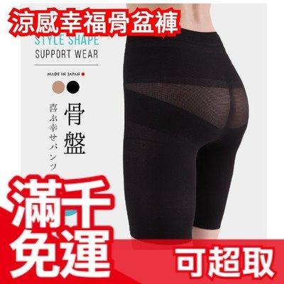 日本製 涼感幸福骨盆褲 黑色 膚色 美臀 小腹 大腿 骨盤褲 夏季款 骨盤襪 ❤JP Plus+