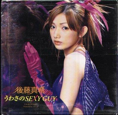 八八 - 後藤真希 - うわさのSEXY GUY 初回限定盤  - 日版 CD  MAKI GOTO
