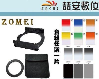 《喆安數位》 ZOMEI Z型卡座套組 Z型卡座+Z型漸變鏡或Z型全色鏡+Z型濾色鏡接圈 #1