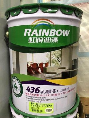 [台中電腦調色中心 油漆批發倉庫] 虹牌 436 乳膠漆 綠建材 五加侖