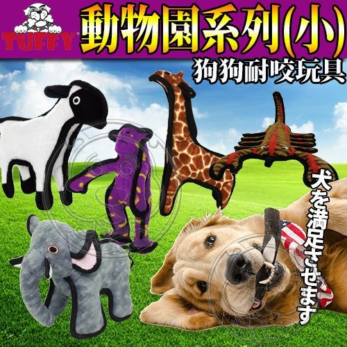 【🐱🐶培菓寵物48H出貨🐰🐹】美國TUFFY》狗狗耐咬玩具動物園系列(小) 特價569元