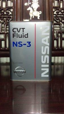 NISSAN 日產原廠 CVT Fluid NS-3 無段變速變速箱油 日本原裝 自排油 4L
