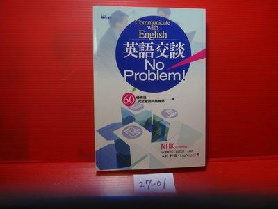 【愛悅二手書坊 27-01】英語交談No Problem    木村松雄等合著    幾何文化