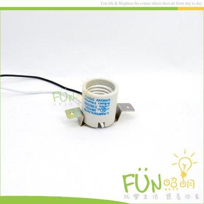 [FUN照明] E27燈頭 瓷燈頭 附線 陶瓷燈頭 鐵片底座  適用於一般 E27螺旋 麗晶 燈管 LED 燈泡 桃園市