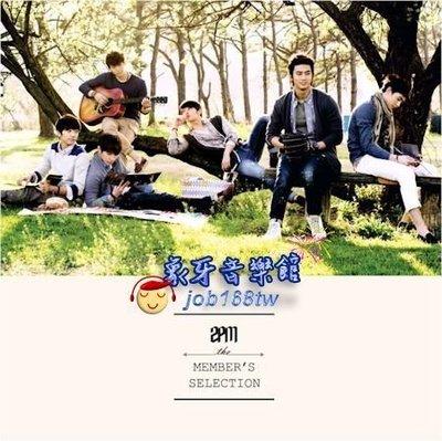 【象牙音樂】韓國人氣團體--  2PM Best Album - 2PM Member's Selection (Limited Edition)