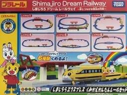 TAKARA PLARAIL 鐵道王國-可愛巧虎百變火車組_ TP61379(內含巧虎火車及軌道車站)