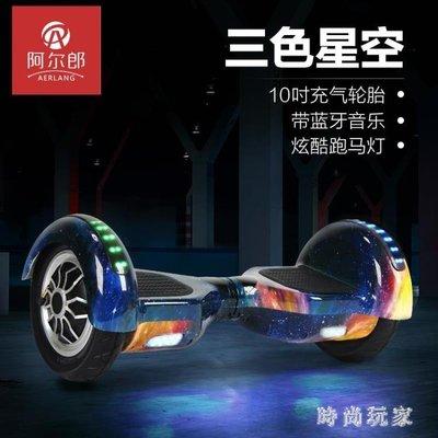 平衡車兒童雙輪成人電動車體感兩輪平衡車智能漂移車代步車 st3432