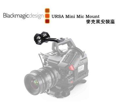 【EC數位】Blackmagic Design 黑魔法 URSA Mini Mic Mount 麥克風安裝座
