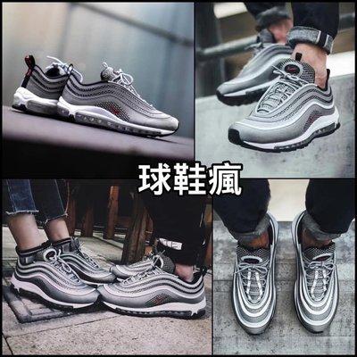 球鞋瘋 Nike Air Max 97 UL 17 針織 輕量 銀色 子彈 3M 反光 氣墊 慢跑 918356-003 代購