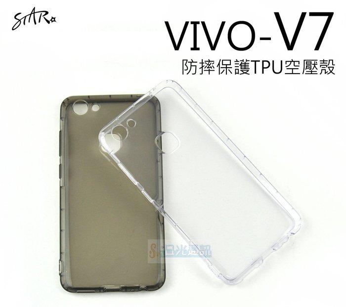 s日光通訊@【STAR】【主題】VIVO V7 防摔保護TPU空壓殼 保護殼 透明 裸機 2色