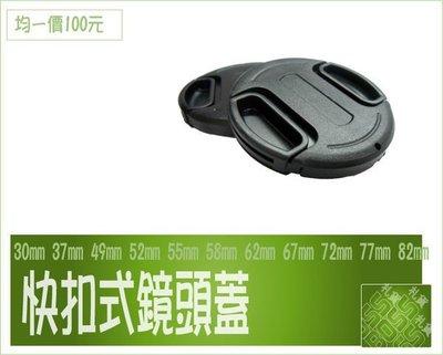 Canon E-77II 相容原廠 77MM鏡頭蓋 內夾式EF-S 17-55mm f2.8 IS USM