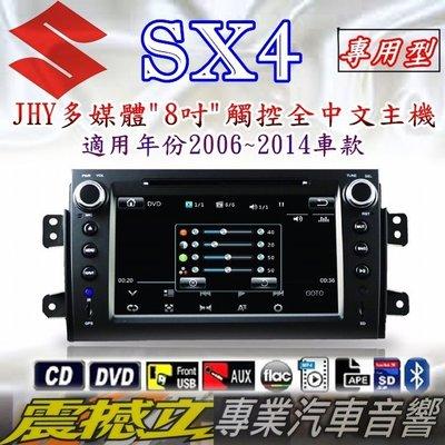 震撼立音響 JHY SUZUKI SX4 8吋 DVD觸控螢幕主機 內建/數位/導航/藍芽/USB/SD